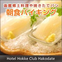 ◆郷土料理が自慢の朝食がセットになったお得なプラン◆ 6:30 OPEN【美味旬旅】