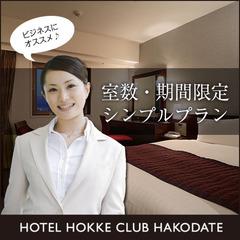 ☆★☆低層階 奥部屋☆★☆室数・期間限定シンプルプラン♪♪【大浴場完備】