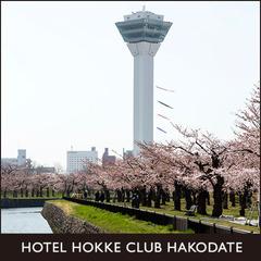 【桜の名所、五稜郭公園・タワーまで徒歩10分】駐車場利用なしプラン【朝食付き】