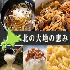 【朝食付き】なまら旨い!滝川名物料理×種類豊富なおばんざいバイキング(定食の場合もございます)