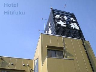 ホテル七福 外観