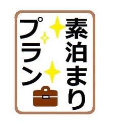 ☆★サイクリング応援プラン★☆【素泊まり】ミネラルウォーター付き♪