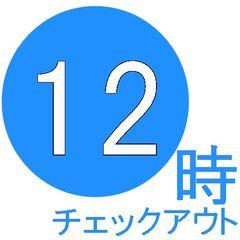 1室2名様利用◇【GoTo キャンペーン】21時間ステイ(チェックアウト12時)