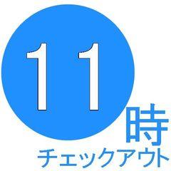 【ポイント10倍】楽天限定ポイント10倍プラン+レイトチェックアウト11時☆繁華街ど真ん中☆朝食付き
