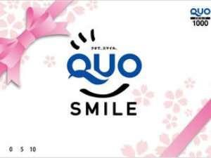 【QUOカード¥1,000付】お財布応援♪絶対おすすめ