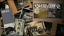 大村屋の歴史