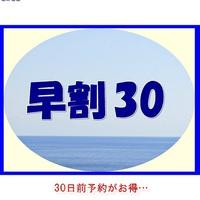 【さき楽30】  30日前予約で1000円OFF! 清水サバ姿造り&土佐はちきん地鶏を堪能しよう!