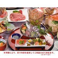 【黒潮の恵み】 旬の海と山の幸 美味満喫 『彩り会席』 料理プラン