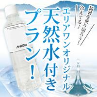 冷えてる♪エリアワンオリジナル天然水付きプラン!