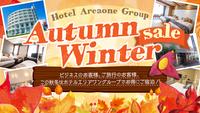 【秋冬旅セール】☆行楽シーズンはお得に泊まろう☆宮崎満喫素泊まり