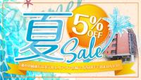 【Areaone夏SALE】夏こそ南国宮崎へ!!★素泊まり★