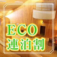 【ECO割プラン】2連泊以上のご宿泊限定!滞在中の清掃「不要」で「ECO活」♪【素泊まり】