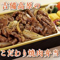 【期間限定セール】夕食は特製「焼肉弁当」をご用意★安心で寛げるお部屋食♪【1泊2食付プラン】