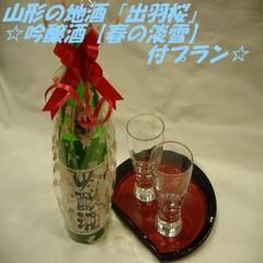 【山形の地酒付・朝食付】ゆったりお得な♪日本酒好きには地酒付プランです♪