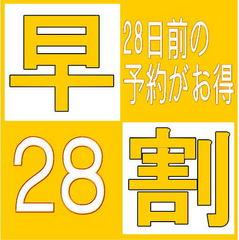 【28日前・朝食付】早期予約にてお得に泊まろう☆『さき楽28』プラン☆