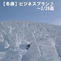 【冬得】【朝食付・シングル】ビジネスプラン!(期間限定)