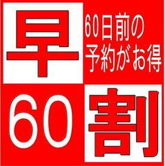【60日前・朝食付】早期予約にてお得に泊まろう☆『さき楽60』プラン☆