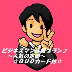 【QUOカード¥1000・素泊まり】『ビジネスマン応援』QUOカードセットシングルプラン