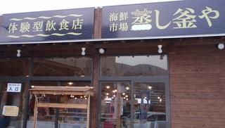 【夕食は姉妹店にて♪】温泉蒸し料理ディナー付体験プラン☆貸切風呂無料