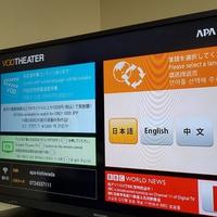 【VOD付】162タイトル以上の映画が見放題♪ 全室Wi-Fi/高速LAN接続無料!