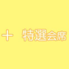 ◆贅の極み◆鳥取3大食材「活鮑&紅ズワイ蟹&ノドグロ」特選会席◆記念日&お祝いにオススメ【3密回避】