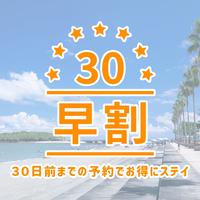 【2食付】【さき楽30】30日前の早期予約でお得な♪2食付プラン