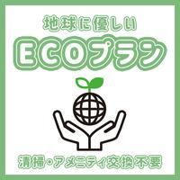 【2食付】【さき楽7】連泊でECOand湯治プラン♪地球と財布に優しいエコ×美肌の湯を満喫♪
