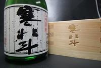 【地酒付き】福岡を代表する寒北斗酒造の純米清酒付きプラン