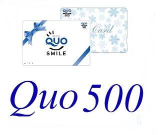 ビジネスマンにおすすめ★Quoカード500円付プラン