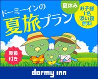【夏休み】ドーミーインの夏旅プラン☆お子様1名添い寝無料♪≪朝食付き≫