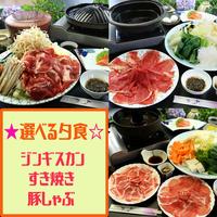 【チョイスプラン】ジンギスカン・すき焼き・豚しゃぶ◇高原で食べれば美味しさ100倍