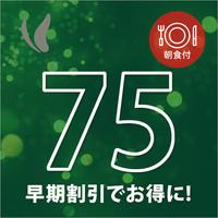 さき楽75☆75日前から予約でおトクに宿泊☆今ならポイント10%♪(朝食付 6:30open)