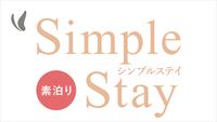 快適☆シンプルステイプラン(朝食なし)