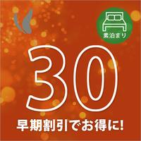 さき楽30☆30日前からの予約でおトクに宿泊☆今ならポイント6%♪(朝食なし)