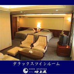 デラックスツイン【 天然温泉サウナ浴室入浴可】