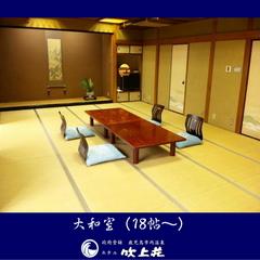 大部屋和室【天然温泉サウナ浴室ご入浴可】