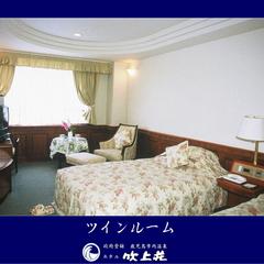 ツインルーム【天然温泉サウナご浴室入浴可】