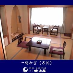 一間和室【展望天然温泉サウナ浴室入浴可