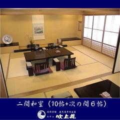 二間和室【展望天然温泉サウナ浴室入浴可】