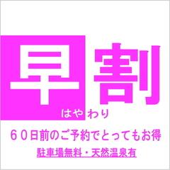 【2食付】 早得割60日前プラン〜和室または洋室〜