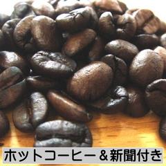 【素泊り】 ビジネスプラン 〜コーヒー・新聞付〜 【天然温泉有】☆