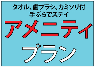【素泊まり】アメニティ(バスタオル、剃刀、歯ブラシ、簡易スリッパ)付プラン