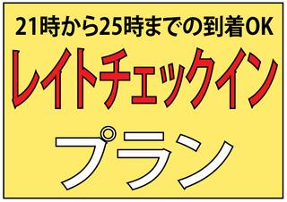 【レイトプラン】午前2時までチェックインOKプラン