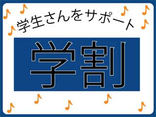 【受験生・就活生・学生みんな応援プラン】