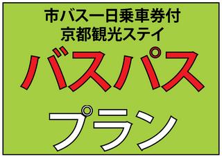【バスパスプラン】1日市バス乗り放題券付き観光プラン