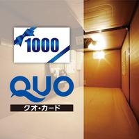 【QUOカード1000円付】最大24時間滞在OK♪レイトチェックアウトプラン!