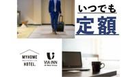 【定額】出張ビジネス応援☆10,000円プラン☆