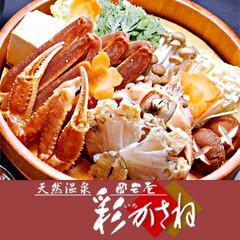 【越前ガニ梅コース★+゜】タグ付越前ガニを食べよう!茹でガニ&かにちりをご堪能♪
