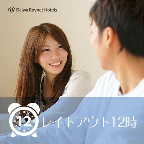 ■【12時チェックアウト】12時までの延長代半額♪ゆっくりSTAYプラン!