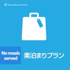 ■素泊まりプラン☆JR浜松駅から徒歩3分!一人旅や出張にも最適!☆リーズナブルなホテルステイ♪